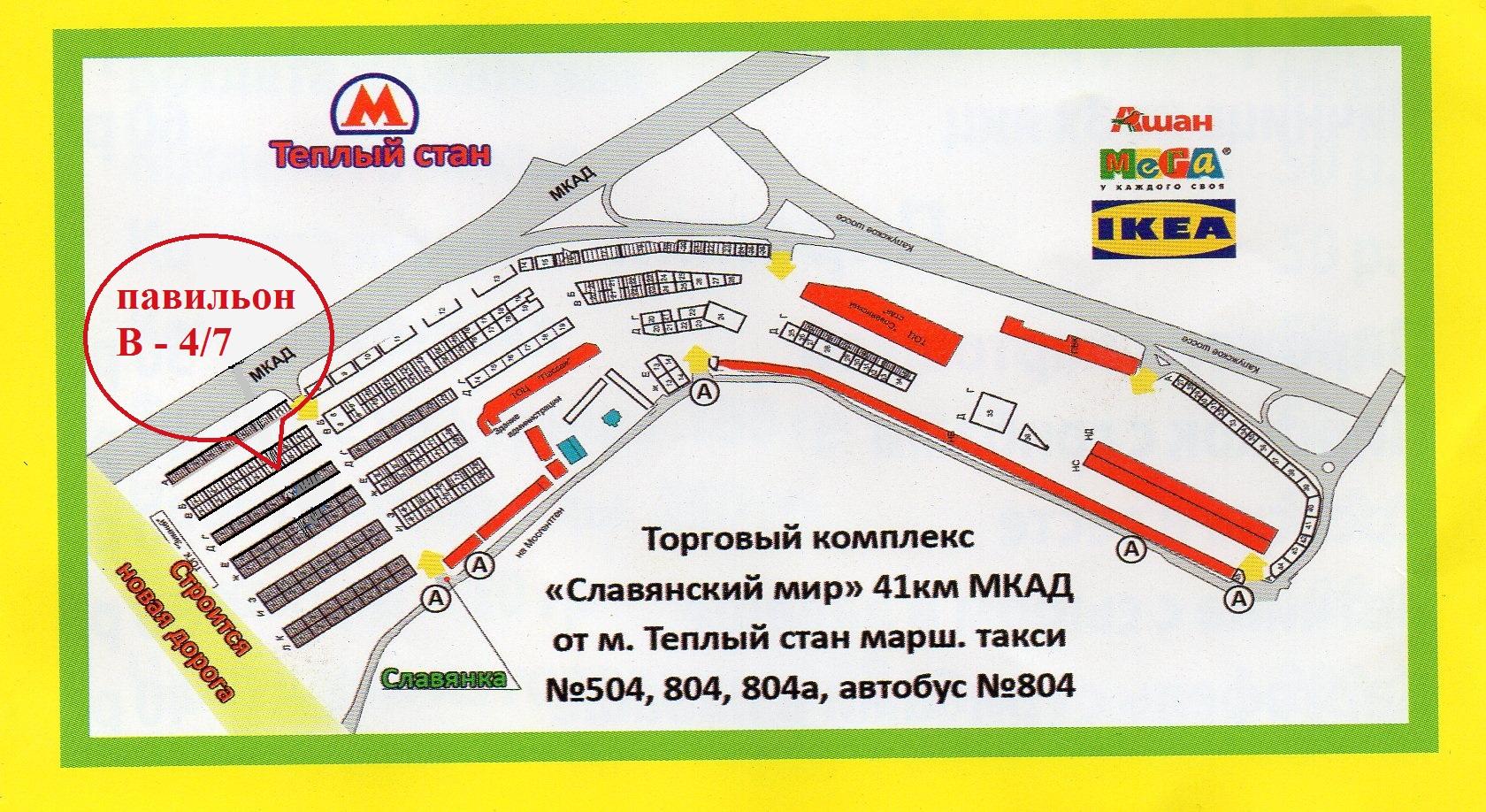 Схема проезда до рынка 41 км